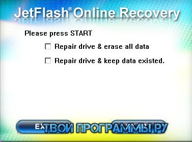 JetFlash Online Recovery русская версия