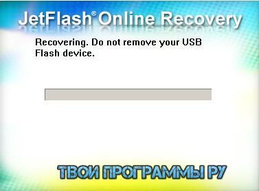 JetFlash Online Recovery для Windows