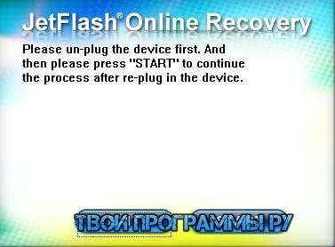 JetFlash Online Recovery новая версия