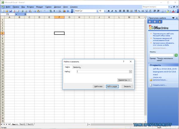 Microsoft Office Excel Viewer новая версия