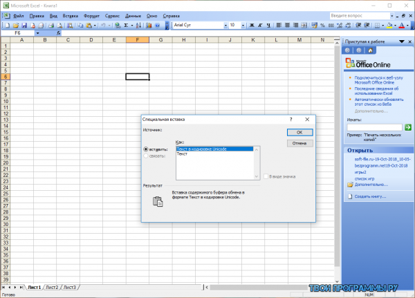 Microsoft Office Excel Viewer для ПК
