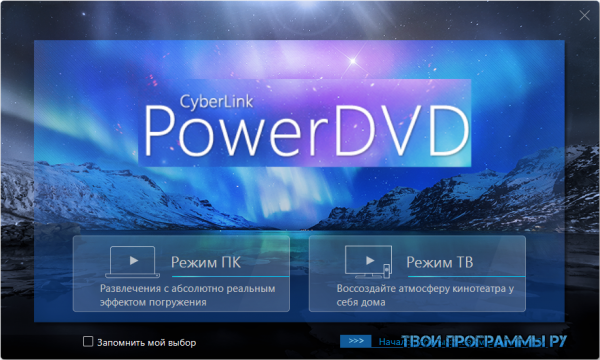 PowerDVD русская версия