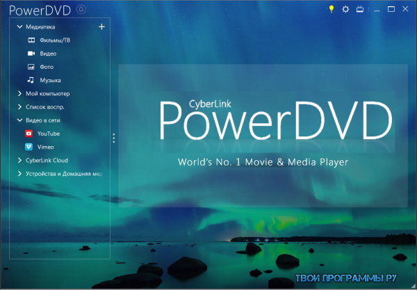 PowerDVD на русском языке