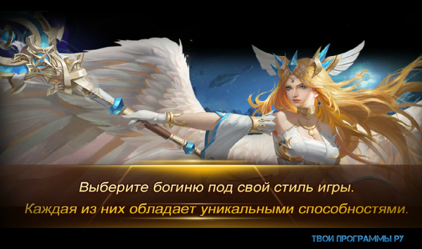 Rise of Angels на русском языке