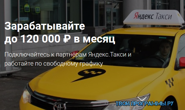 Такси для iPhone, Android, Windows