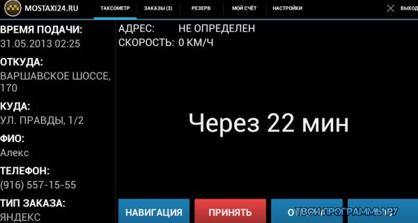 Яндекс Такси для водителей приложение на русском
