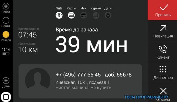 Яндекс Такси для водителей приложение для Windows, Android, iOS