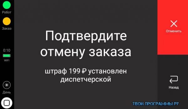 Яндекс Такси для водителей приложение новая версия