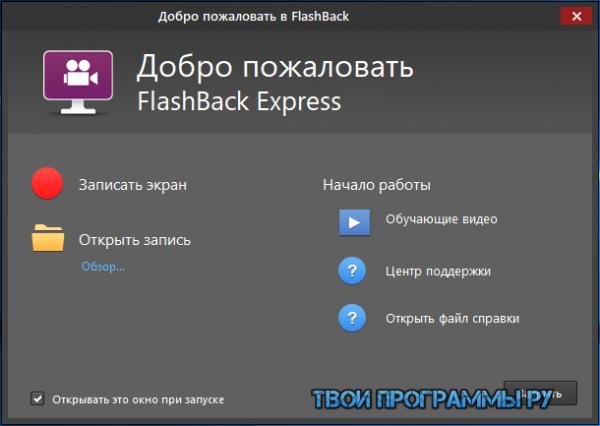 BB FlashBack Standart на русском языке