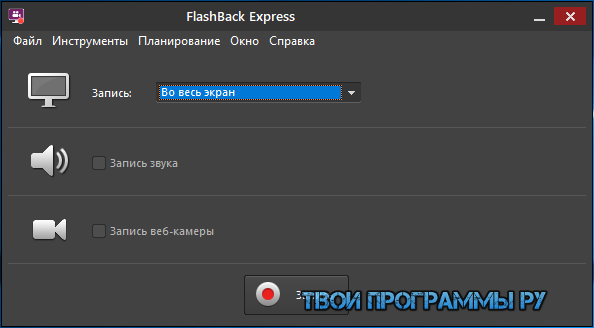 BB FlashBack Standart для Windows