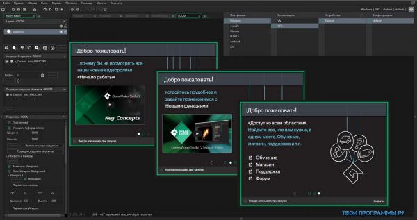 GameMaker Studio на русском языке