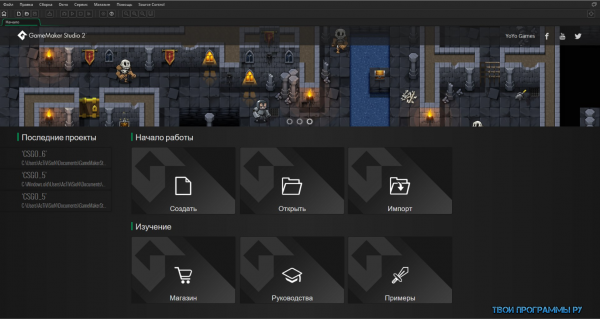 GameMaker Studio для Windows