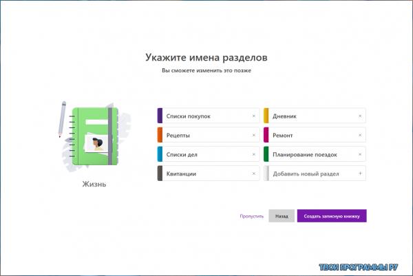 Microsoft OneNote русская версия
