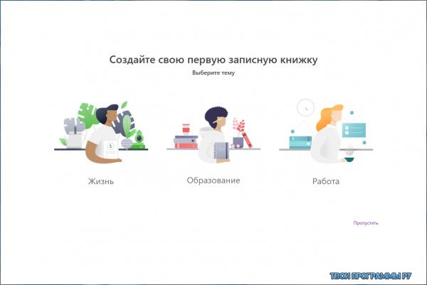 Microsoft OneNote на русском языке