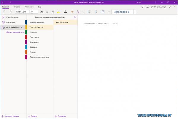 Microsoft OneNote для Windows