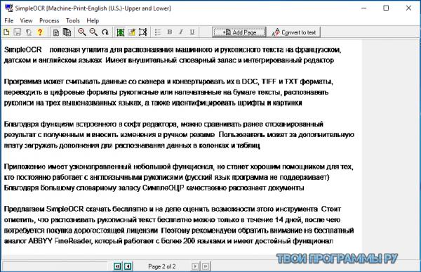SimpleOCR русская версия