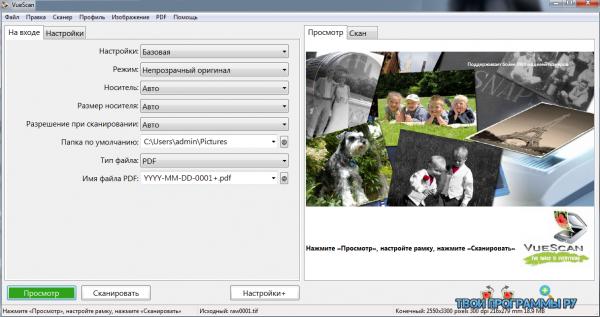 VueScan русская версия