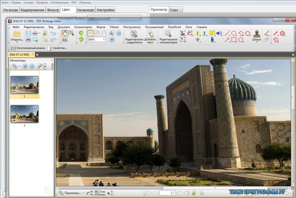 VueScan новая версия