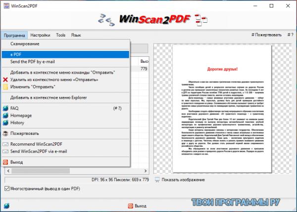 WinScan2PDF для Windows