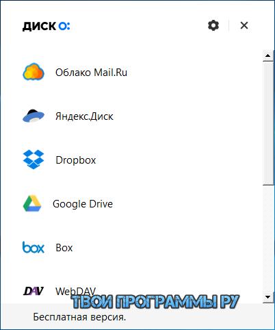 Disk-O на русском языке