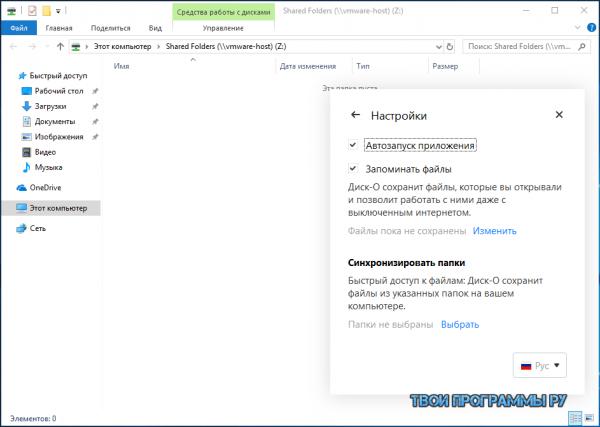 Disk-O для Windows
