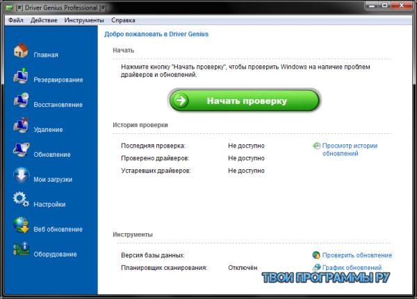 Driver Genius Professional русская версия