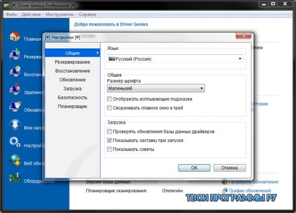 Driver Genius Professional на русском языке