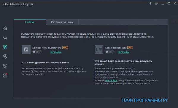 IObit Malware Fighter для Windows