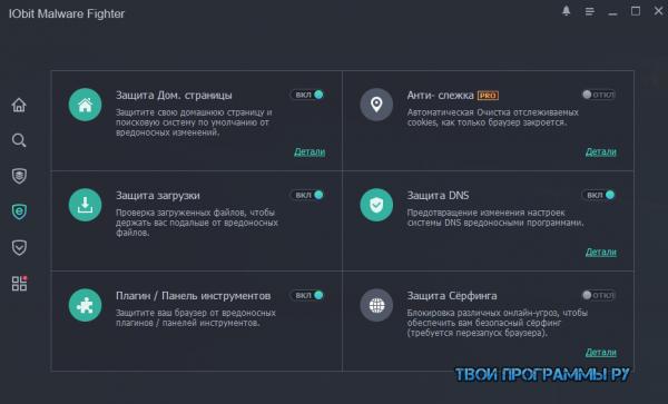IObit Malware Fighter новая версия