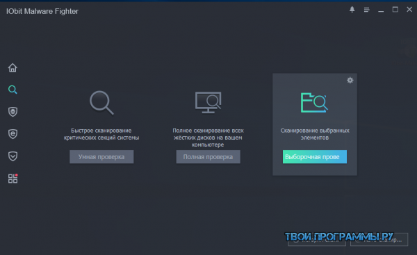 IObit Malware Fighter для ПК