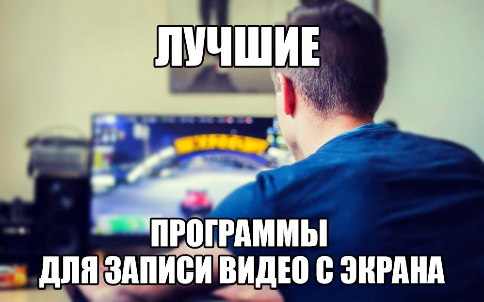 Обзор программ для записи видео с экрана на русском языке