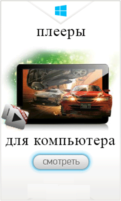 Лучшие видеоплееры для Windows, Android и iOS