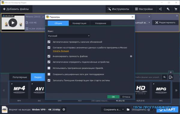Movavi Video Converter для Windows