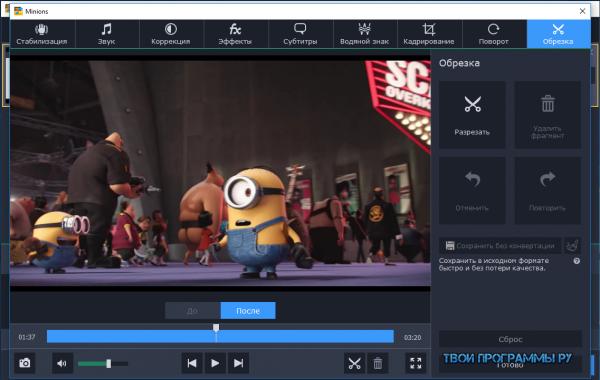 Movavi Video Converter новая версия