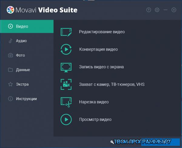Movavi Video Suite на русском языке