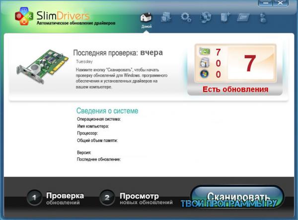 SlimDrivers русская версия