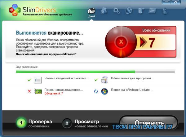SlimDrivers на русском языке