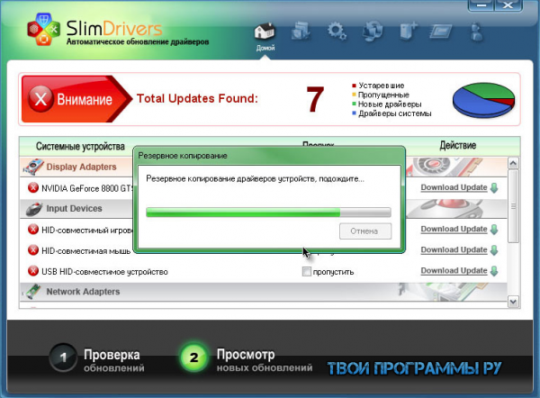 SlimDrivers для Windows