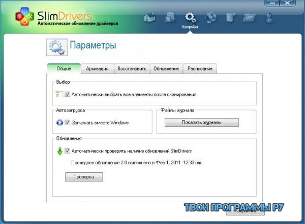SlimDrivers новая версия