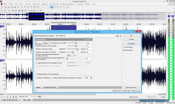 Sound Forge Pro новая версия