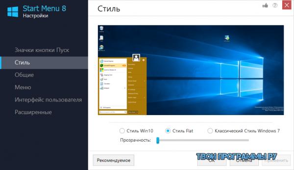 Start Menu 8 на русском языке