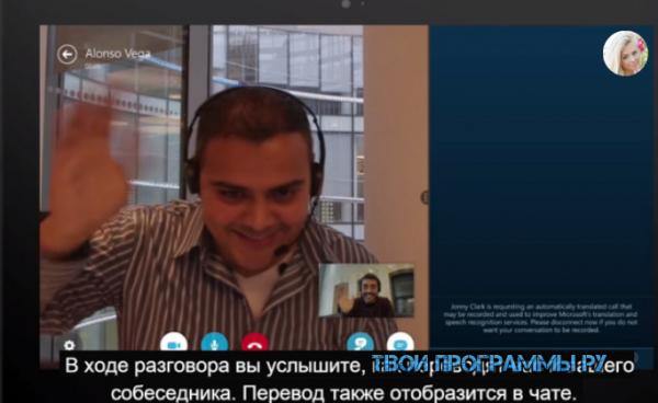 Skype Translator новая версия