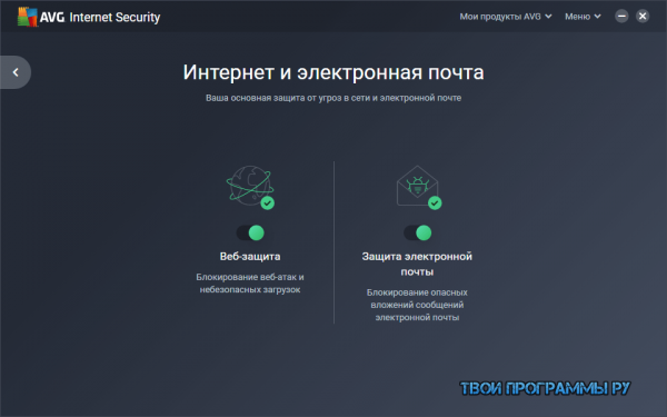 AVG Internet Security для Windows