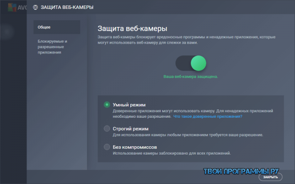 AVG Internet Security для ПК