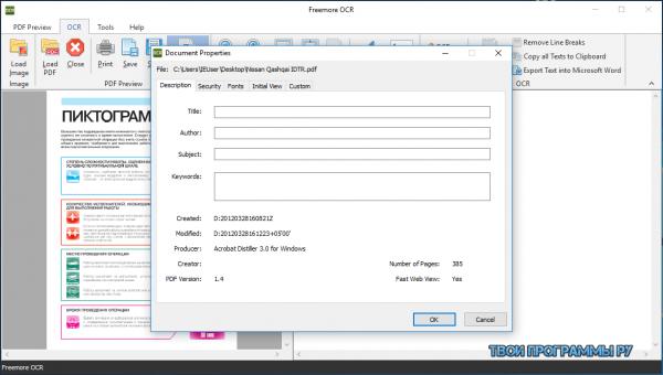 Freemore OCR для Windows