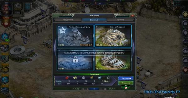 Generals Art of War для Windows