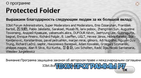 IObit Protected Folder для ПК