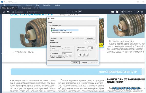 Movavi PDF Editor для ПК