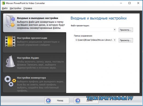 Movavi PowerPoint to Video Converter русская версия