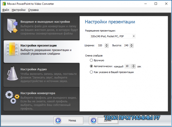 Movavi PowerPoint to Video Converter на русском языке